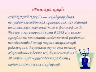 «Римский клуб» «РИМСКИЙ КЛУБ» — международная неправительственная организаци