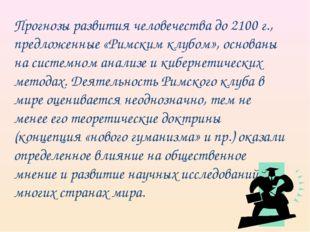 Прогнозы развития человечества до 2100 г., предложенные «Римским клубом», осн