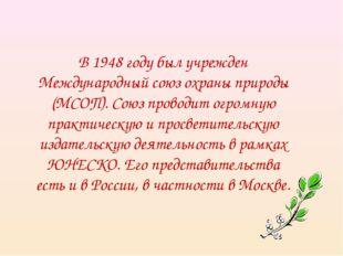 В 1948 году был учрежден Международный союз охраны природы (МСОП). Союз прово