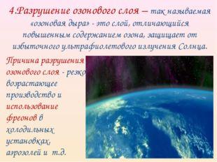 4.Разрушение озонового слоя – так называемая «озоновая дыра» - это слой, отли