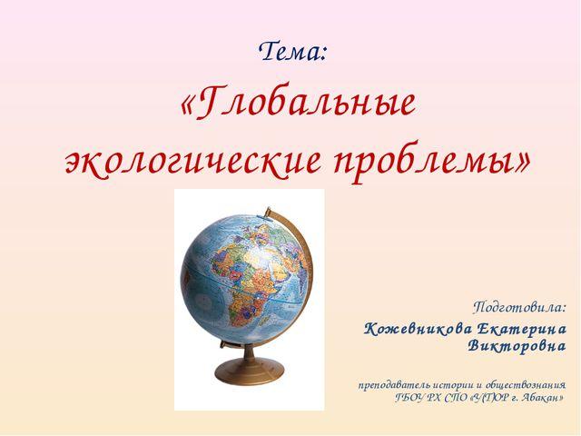 Тема: «Глобальные экологические проблемы» Подготовила: Кожевникова Екатерина...