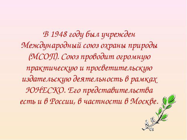 В 1948 году был учрежден Международный союз охраны природы (МСОП). Союз прово...
