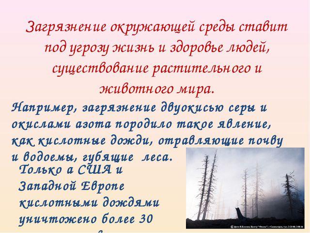 Загрязнение окружающей среды ставит под угрозу жизнь и здоровье людей, сущест...
