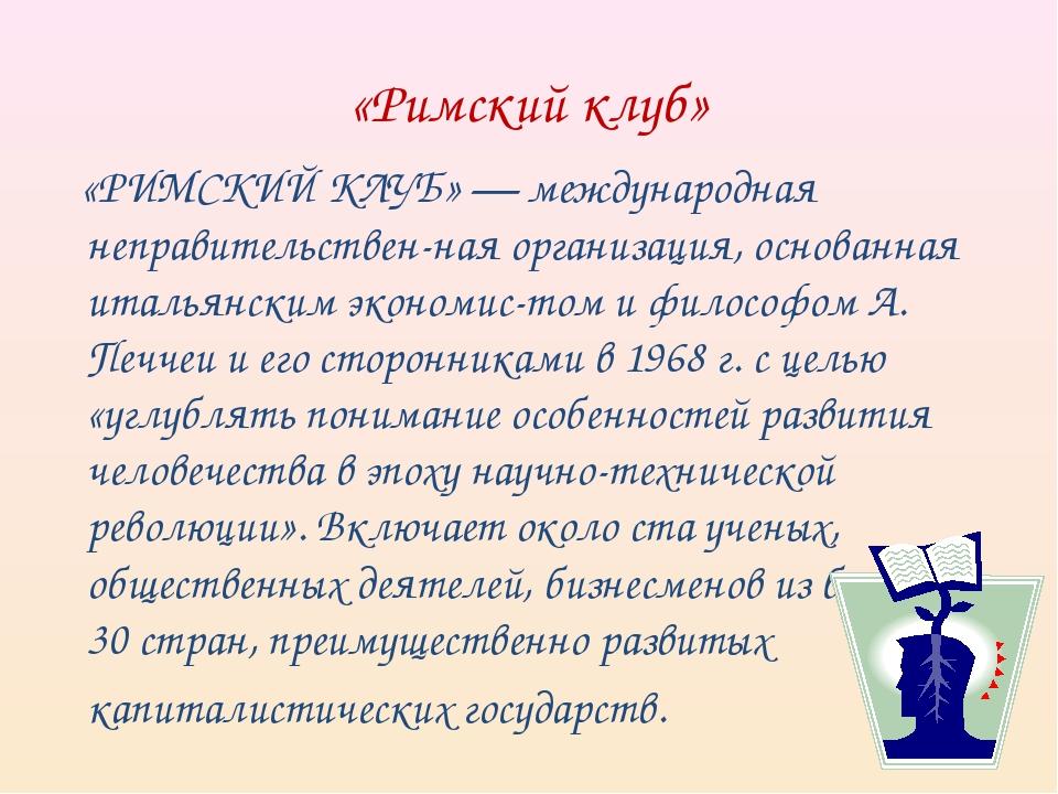 «Римский клуб» «РИМСКИЙ КЛУБ» — международная неправительственная организаци...