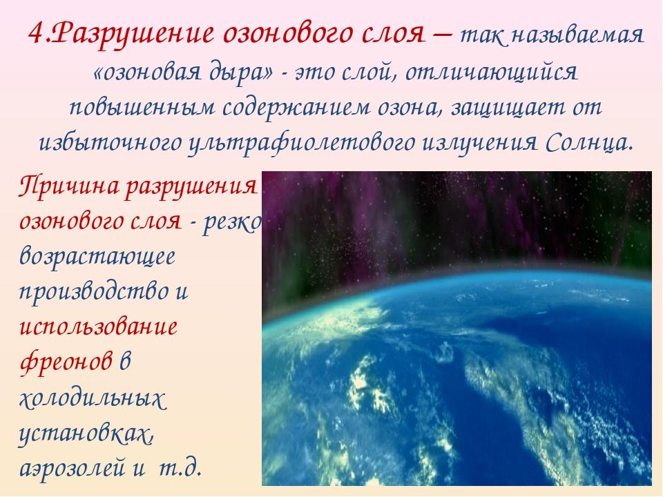 4.Разрушение озонового слоя – так называемая «озоновая дыра» - это слой, отли...