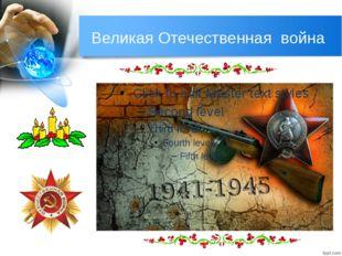 Великая Отечественная война Какую войну называют Великой Отечественной войной