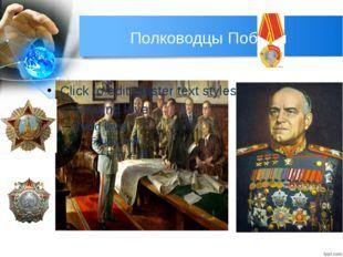 Полководцы Победы Г.К. Жуков, А.И. Антонов,A.M. Василевский, Б.М Шапошников,