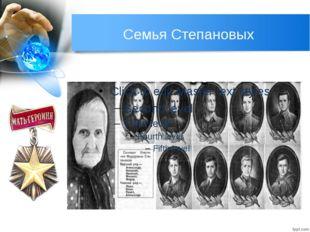 Семья Степановых Степанов,АлександрМихайлович (старший) (1901—1918)— расст