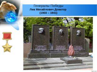 Генералы Победы Лев Михайлович Доватор (1903 – 1941) Генерал-майор, Герой Сов