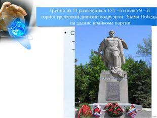 Группа из 11 разведчиков 121 –го полка 9 – й горнострелковой дивизии водрузил