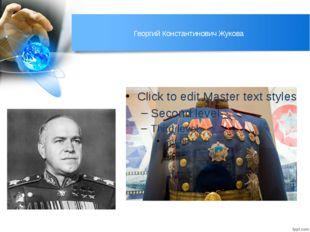 Георгий Константинович Жукова Главные черты полководческого таланта Жукова -
