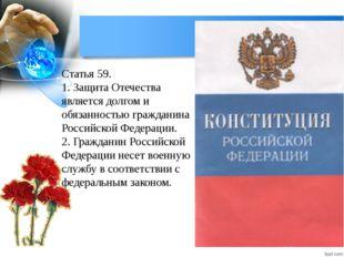Статья 59. 1. Защита Отечества является долгом и обязанностью гражданина Росс
