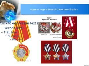 Ордена и медали Великой Отечественной войны История ордена берёт своё начало