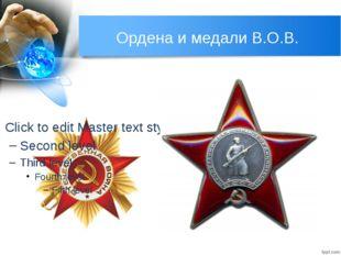 """Ордена и медали В.О.В. «Отечественной войны"""", первый боевой орден из учрежден"""