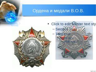 Ордена и медали В.О.В. В 1942 г. для награждения командиров были учреждены пе