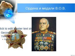 Ордена и медали В.О.В. Орден «Победа» является высшим военным орденом В1943