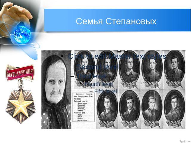 Семья Степановых Степанов,АлександрМихайлович (старший) (1901—1918)— расст...