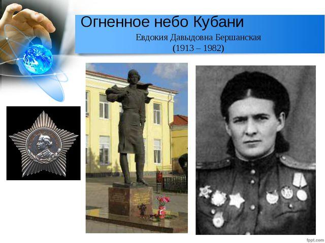 Огненное небо Кубани Евдокия Давыдовна Бершанская (1913 – 1982) В ходе Велико...