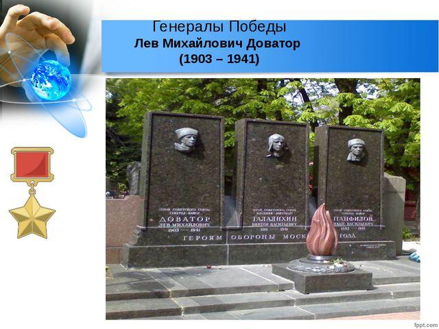 Генералы Победы Лев Михайлович Доватор (1903 – 1941) Генерал-майор, Герой Сов...