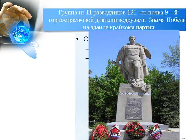 Группа из 11 разведчиков 121 –го полка 9 – й горнострелковой дивизии водрузил...
