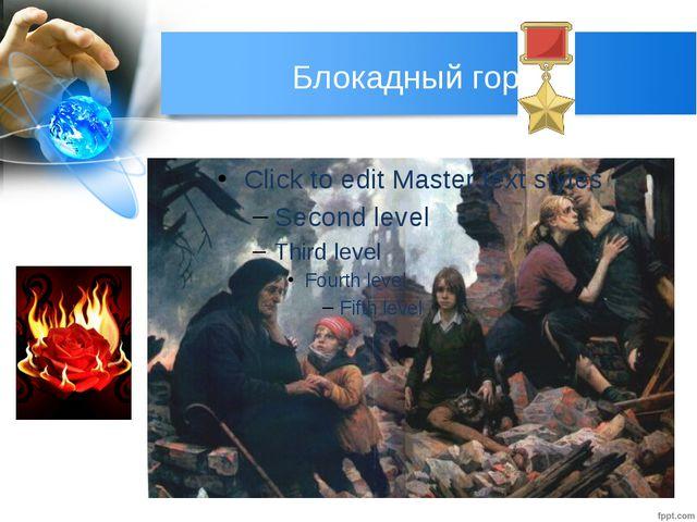 Блокадный город Еще Минин и Пожарский подняли народное ополчение. При Петре I...