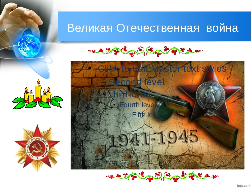 Великая Отечественная война Какую войну называют Великой Отечественной войной...