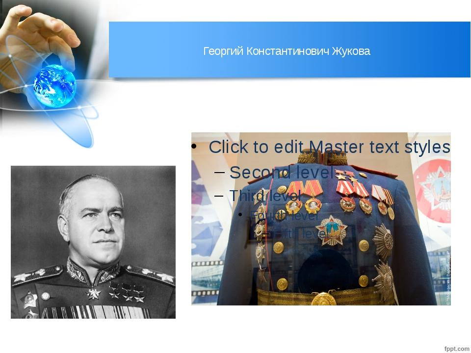 Георгий Константинович Жукова Главные черты полководческого таланта Жукова -...