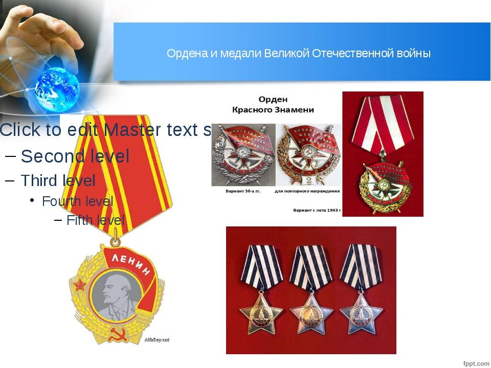 Ордена и медали Великой Отечественной войны История ордена берёт своё начало...