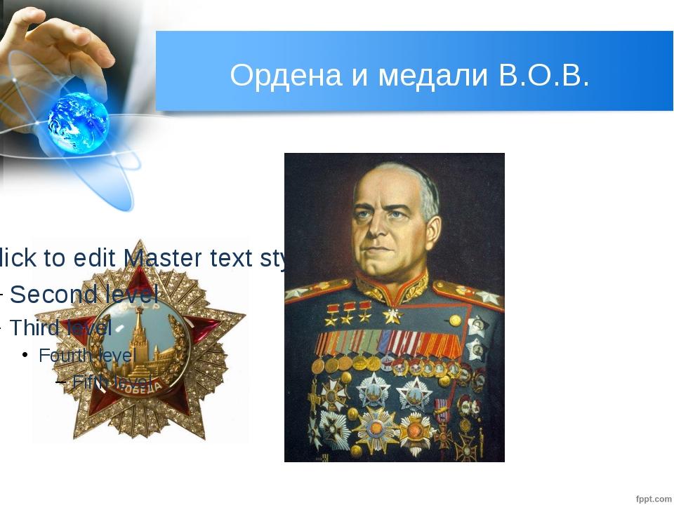 Ордена и медали В.О.В. Орден «Победа» является высшим военным орденом В1943...
