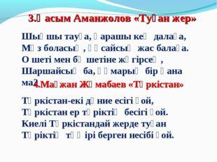 3.Қасым Аманжолов «Туған жер» 4.Мағжан Жұмабаев «Түркістан» Түркістан-екі дүн