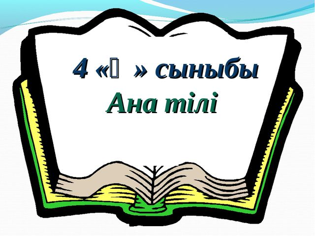 4 «Ә» сыныбы Ана тілі