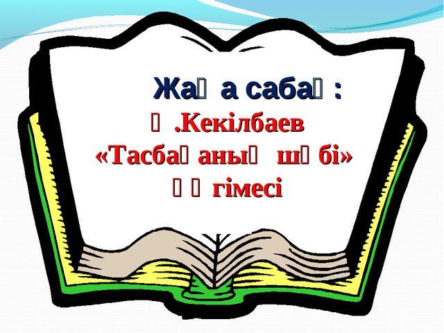 Жаңа сабақ: Ә.Кекілбаев «Тасбақаның шөбі» әңгімесі