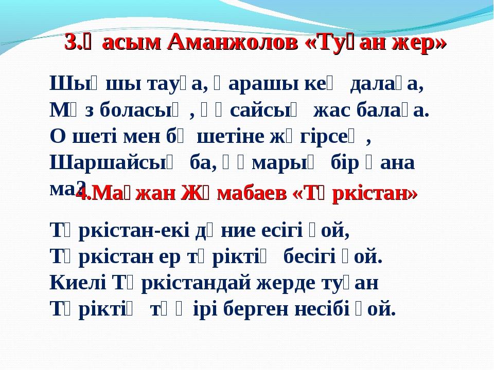 3.Қасым Аманжолов «Туған жер» 4.Мағжан Жұмабаев «Түркістан» Түркістан-екі дүн...