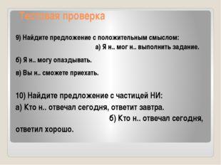 Тестовая проверка 9) Найдите предложение с положительным смыслом: а) Я н.. м