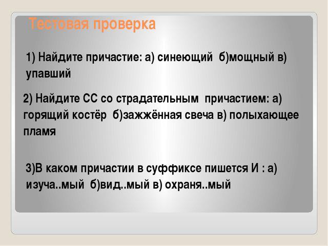 Тестовая проверка 1) Найдите причастие: а) синеющий б)мощный в) упавший 2) Н...