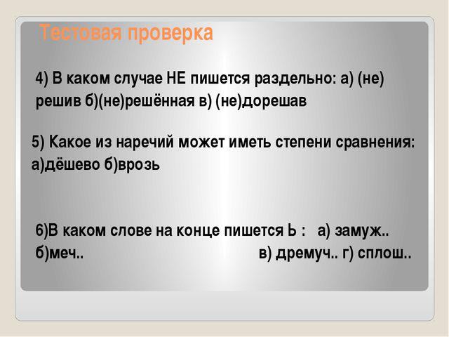Тестовая проверка 4) В каком случае НЕ пишется раздельно: а) (не) решив б)(н...