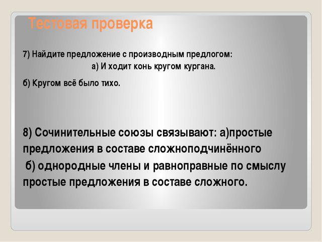 Тестовая проверка 7) Найдите предложение с производным предлогом: а) И ходит...