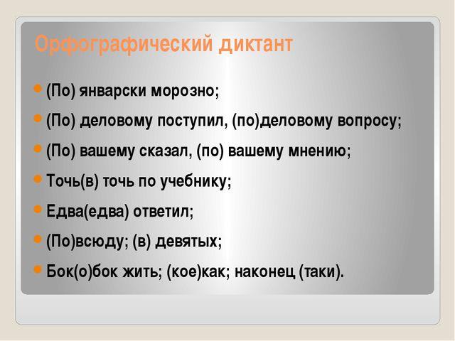 Орфографический диктант (По) январски морозно; (По) деловому поступил, (по)д...