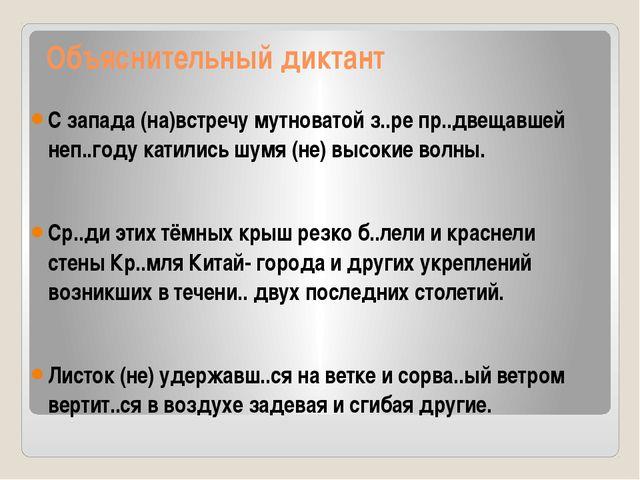Объяснительный диктант С запада (на)встречу мутноватой з..ре пр..двещавшей н...