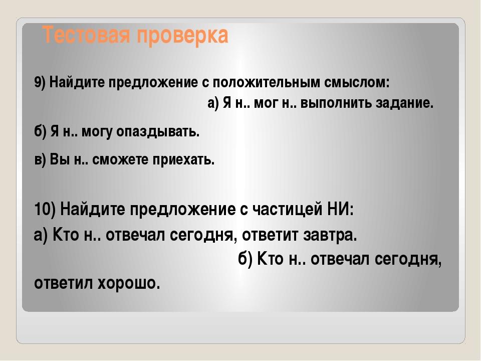 Тестовая проверка 9) Найдите предложение с положительным смыслом: а) Я н.. м...