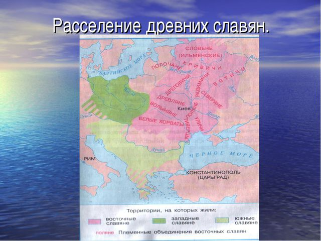 Расселение древних славян.