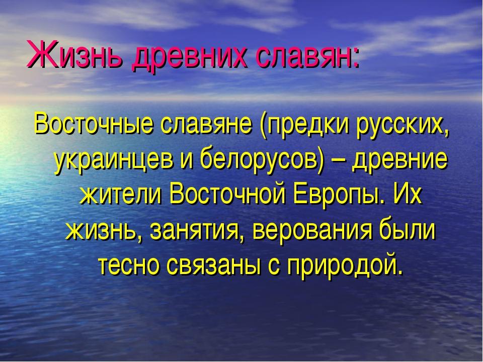 Жизнь древних славян: Восточные славяне (предки русских, украинцев и белорусо...