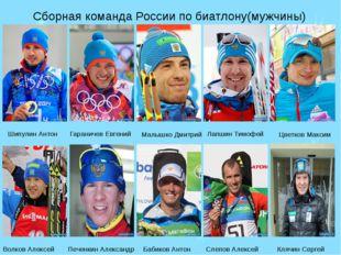 Сборная команда России по биатлону(мужчины) Шипулин Антон Гараничев Евгений