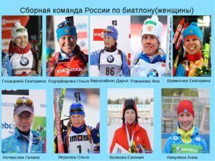 Сборная команда России по биатлону(женщины) Глазырина Екатерина Подчуфарова
