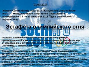 Сочи 2014 Зимние Олимпийские игры 2014 (XXII зимние Олимпийские игры) — межд