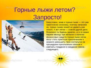 Горные лыжи летом? Запросто! Безусловно, зима и горные лыжи — это уже практи