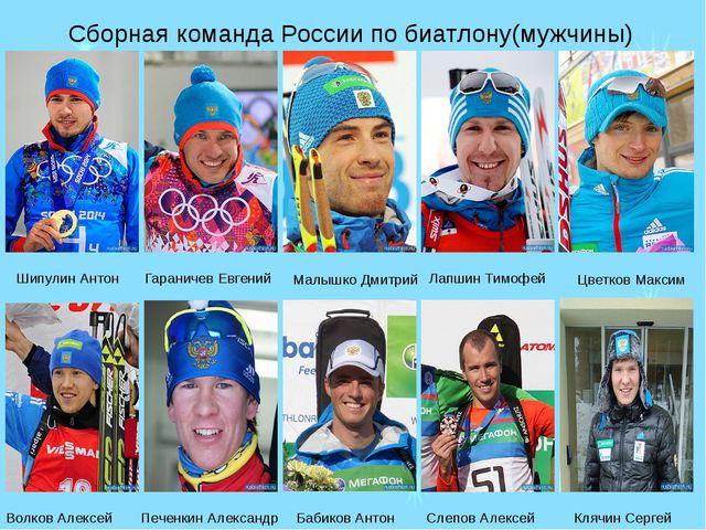 Сборная команда России по биатлону(мужчины) Шипулин Антон Гараничев Евгений...