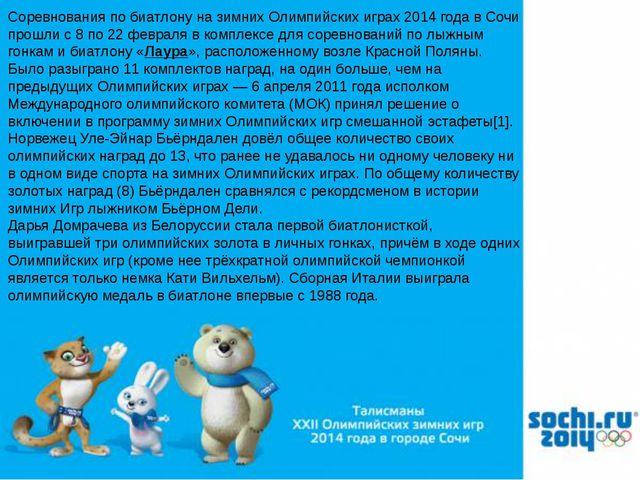 Соревнования по биатлону на зимних Олимпийских играх 2014 года в Сочи прошли...