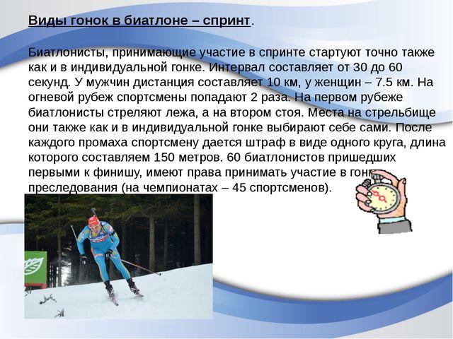Виды гонок в биатлоне – спринт. Биатлонисты, принимающие участие в спринте с...