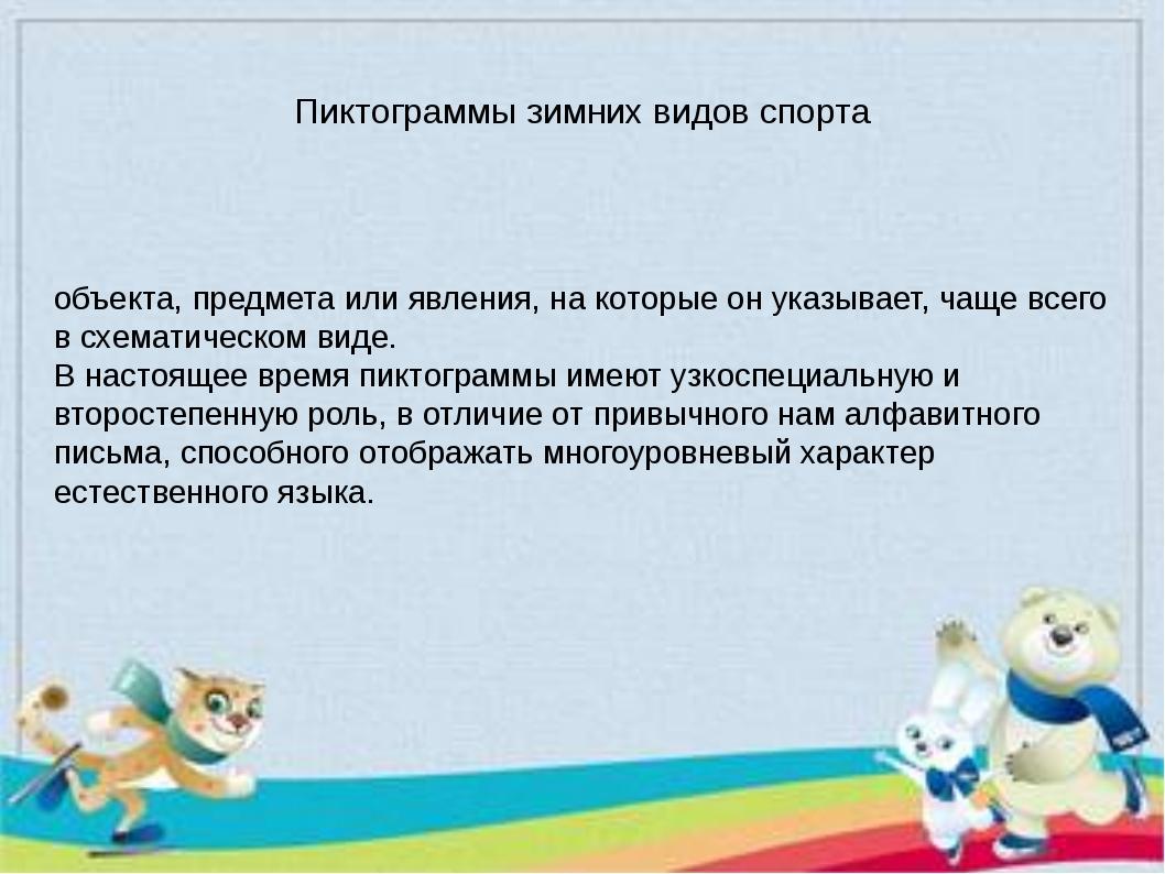 Пиктограммы зимних видов спорта Пиктогра́мма — знак, отображающий важнейшие...